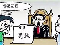 伪造证据,???万!儋州法院依法对洋浦某公司进行处?!? />                                     </div>                                 </a>                             </li>                           <section class=
