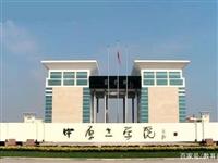 河南这两所高校,未来几年更名为大学的机会最大!