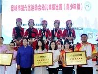 昆明市六运会幼儿体操项目产生19枚金牌