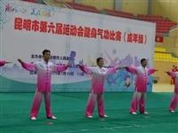 昆明市第六届运动会健身气功比赛鸣笛开赛