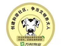 石林县文明养犬倡议书