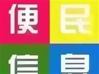 【8月16日苍溪便民信息】出售,出租、转让,拼车,顺风车