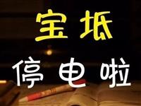 宝坻大钟、王卜庄、海滨……计划停电信息,请提前做好准备!