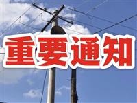 潍坊呱:高温来了,重要通知!
