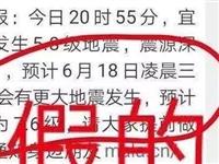 辟谣!有关四川长宁地震的这些谣言,别再传了!