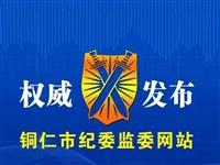 铜仁市公安局碧江分局副局长熊击接受审查调查