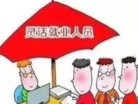 酒泉:灵活就业人员参保又出新政策啦!