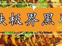 铁板界的黑马来袭!简阳这家店29.9元请你吃烤鱼!