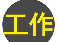 孝义企业招员工(9月7日发布)