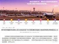 郑州港区机场准备扩建已确定,快来提前看看是什么样?