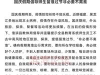 淮滨县教体局通知,老师和学生必须看一看!