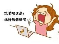 泸州一小学生沉迷网游被骗3.6万元!