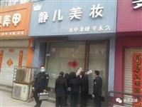 非法行医! 滨州渤海国际一门店被查封~