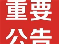 宝丰县公安局一村一警智慧安防小区管控系统(二次)采购公告