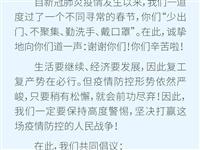 泸州市疾控中心致全市人民的一封信
