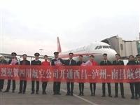 2020年新年新航线|西昌-泸州-南昌今日通航