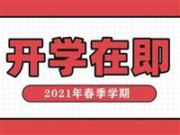最新!夹江中小学和幼儿园新学期校历来了!