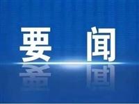 全国人民代表大会常务委员会批准任命尹伊君为吉林省人民检察院检察长