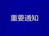 青州两镇发布重要通知,涉及…