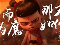 """《哪吒之魔童降世》即将上映,竟是泸州""""鬼才""""导演操刀!"""