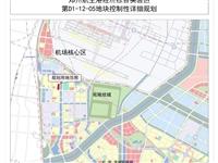 郑州港区机场核心区南侧古城片区调整公示~