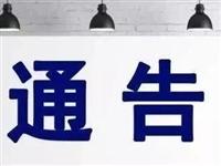 南防控领通〔2020〕2号通告!南溪禁止买卖活禽,禁止网吧、KTV、茶馆经营!
