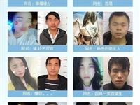 扩散!固始周边警方抓获31名抠脚大汉!伪装成美女在网上诈骗…
