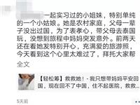 """""""救救我妈""""陕西女孩在泰国发出求救信息,168小时后,他们被跨国""""营救""""回西安……"""
