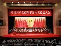 中国共产党信阳市第六次代表大会隆重开幕