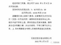 无极县关于车站2月9日开始运营通知