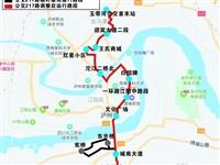 泸州公交217路起点站调整至世纪锦源公交首末站