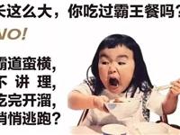 """奇葩!男子吃""""霸王餐"""",还向警察放狠话......"""
