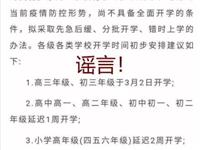 网传四川省学校将于3月2日开学?省教育厅回应:假的!