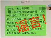 泸州一男子编造散播网络谣言,已被行政拘留
