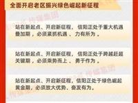 一图读懂!信阳市第六次党代会报告来了