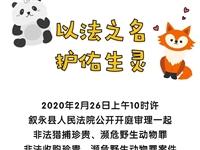 非法猎捕、非法收购珍贵野生动物,泸州2人获刑!