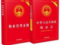 泸州一小区业委会起诉物业公司,业主却不乐意要撤销!