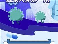 官宣!浙江第一批疫苗已产生抗体!