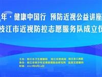 """""""辉煌七十年健康中国行""""邵立功博士预防近视公益讲座(枝江站)成功举行"""