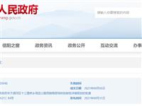 信阳市人民政府批复