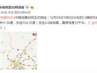 正式测定:绵阳市安州区发生4.6级地震!
