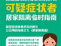 中国疾控中心提示:可疑症状者居家隔离怎么做?(居家隔离篇)