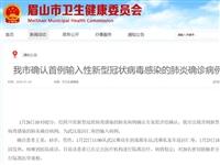 眉山市确诊首例新型肺炎病例!为武汉返回仁寿的输入病例!