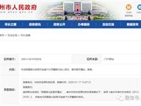 官方回复:西昌路北延跨河连接汴北灵璧路规划
