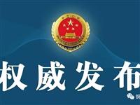 被逮捕!铜仁市公安交通管理局原副局长蒙光强涉嫌受贿