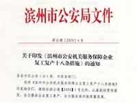 """滨州公安""""硬核""""18条:农村路障今日全部清除!鼓励企业接返来源地集中员工…"""