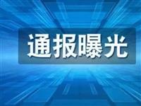 泸州江阳区通滩镇工作人员违规泄露疫情排查信息,被通报批评!