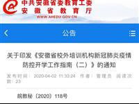 事关退费,校外培训机构开业!安徽省教育厅发布通知!