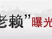 """邹城法院曝光一大批""""老赖""""人员名单!"""