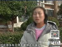 【记者实地调查】安厦新街坊小区停车乱象